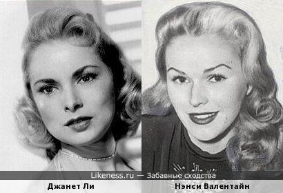 Джанет Ли и Нэнси Валентайн