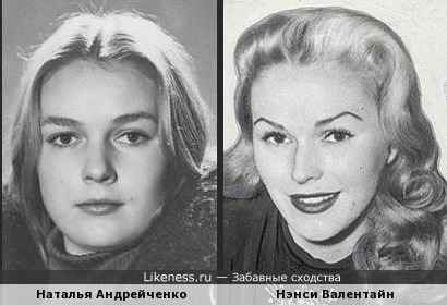 Наталья Андрейченко и Нэнси Валентайн