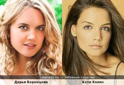 Дарья Воронцова и Кэти Холмс