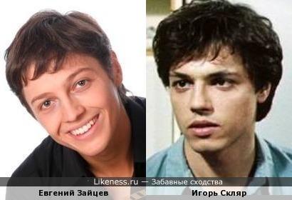 Евгений Зайцев и Игорь Скляр