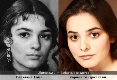 Светлана Тома и Карина Гондагсазян