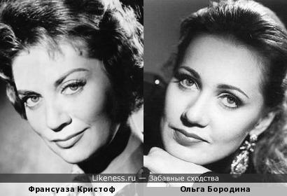 Франсуаза Кристоф и Ольга Бородина похожи