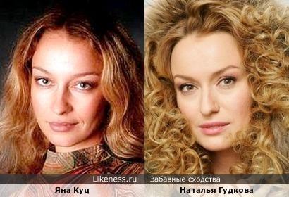 Яна Куц и Наталья Гудкова