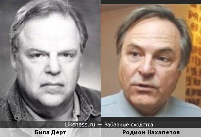 Билл Дерт и Родион Нахапетов