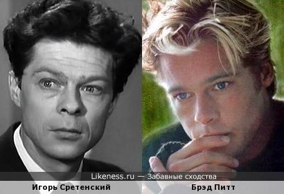 Игорь Сретенский и Брэд Питт