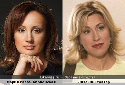 Мария Раева-Аполонская и Лиза Энн Уолтер