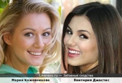 Мария Кожевникова и Вкитория Джастис