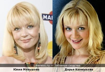 Юлия Меньшова и Дарья Калмыкова