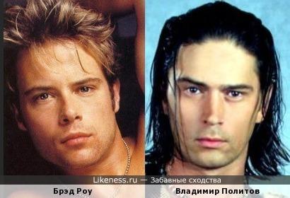 Брэд Роу и Владимир Политов похожи