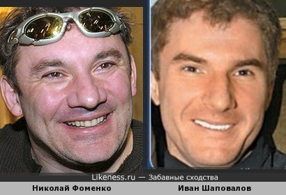 Николай Фоменко и Иван Шаповалов