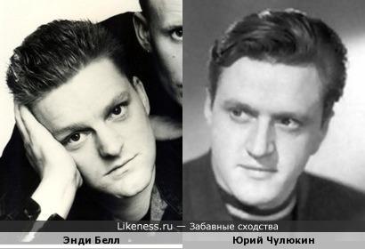 Энди Белл похож на Юрия Чулюкина