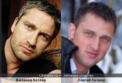 Сергей Сичкар и Джерард Батлер
