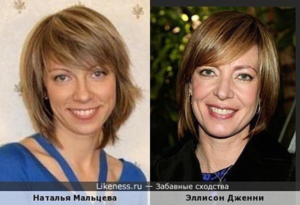 Наталья Мальцева и Эллисон Дженни
