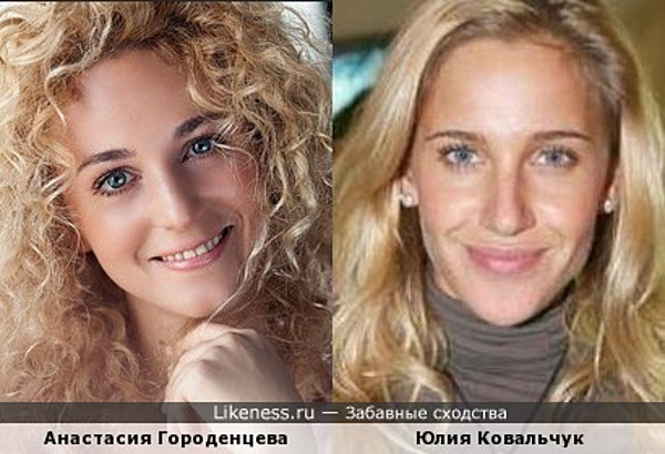 Анастасия Городенцева похожа на Юлию Ковальчук