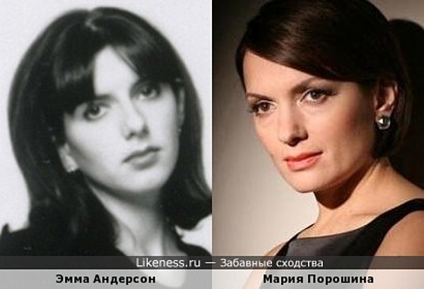 Эмма Андерсон похожа на Марию Порошину