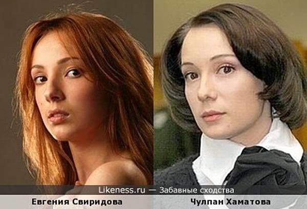 Евгения Свиридова и Чулпан Хаматова похожи