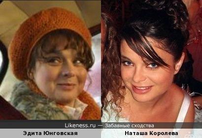 Эдита Юнговская напомнила Наташу Королеву