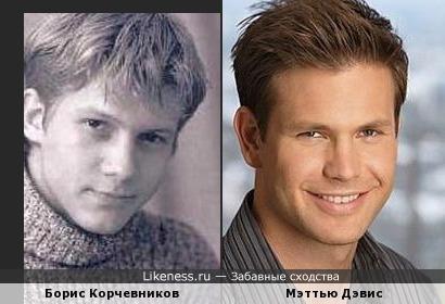Борис Корчевников и Мэттью Дэвис