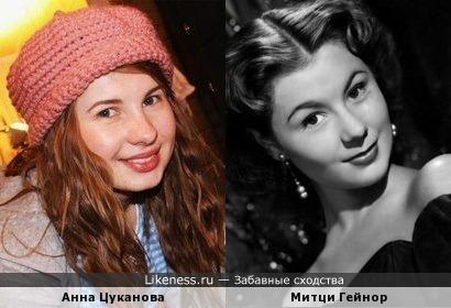 Анна Цуканова похожа на Митци Гейнор