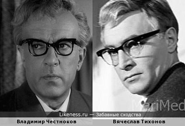 Владимир Честноков и Вячеслав Тихонов
