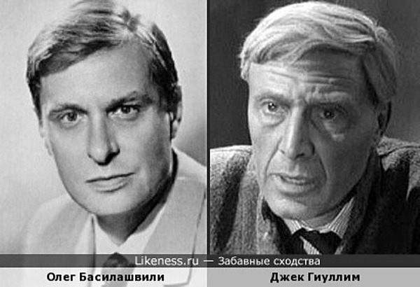 Олег Басилашвили и Джек Гиуллим