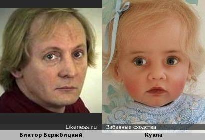 Кукла напомнила Виктора Вержбицкого