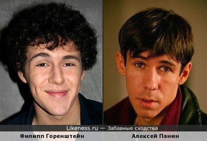 Филипп Горенштейн и Алексей Панин