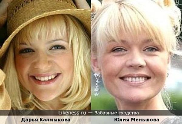 Дарья Калмыкова и Юлия Меньшова похожи