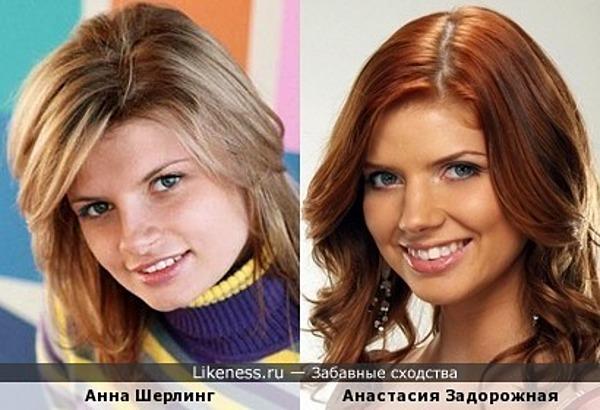 Анна Шерлинг и Анастасия Задорожная v.1