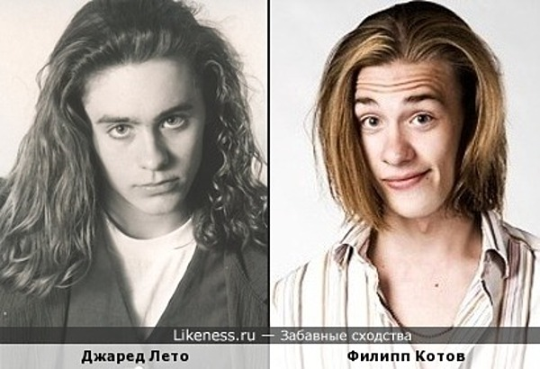 Джаред Лето и Филипп Котов похожи