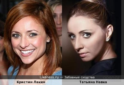 Кристин Лакин и Татьяна Навка