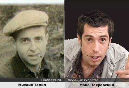 Михаил Танич и Макс Покровский