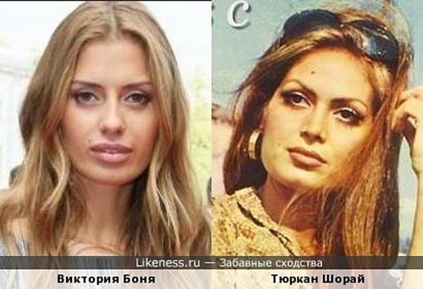 Виктория Боня похожа на Тюркан Шорай