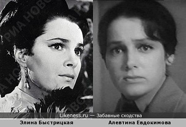 Элина Быстрицкая и Алевтина Евдокимова