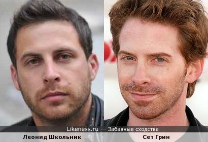 Леонид Школьник и Сет Грин похожи
