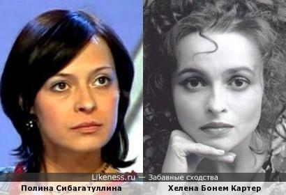 Полина Сибагатуллина и Хелена Бонем Картер