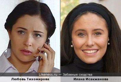 Илана Исакжанова похожа на Любовь Тихомирову