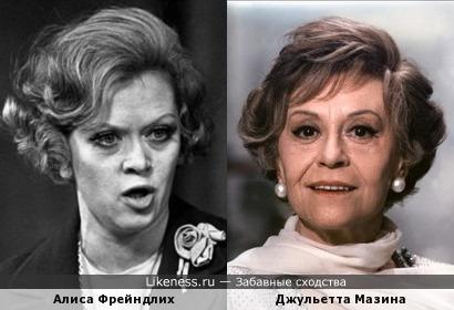 Ассоциация: Алиса Фрейндлих и Джульетта Мазина