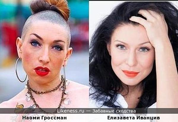 Наоми Гроссман и Елка