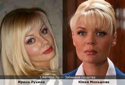 Ирина Лукина и Юлия Меньшова