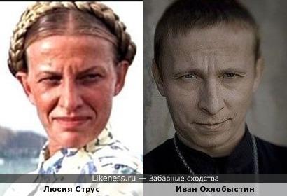 Люсия Струс и Иван Охлобыстин