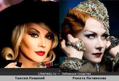 Таисия Повалий и Рената Литвинова