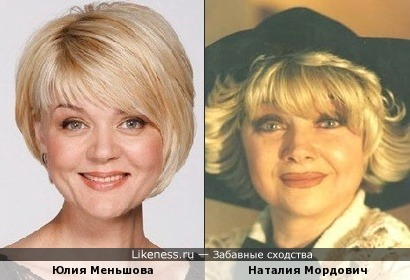 Юлия Меньшова и Наталия Мордович