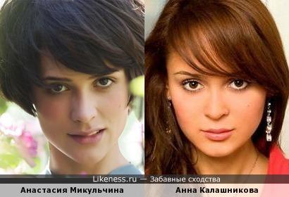 Анастасия Микульчина и Анна Калашникова похожи