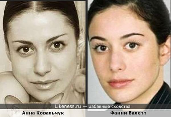 Анна Ковальчук и Фанни Валетт похожи