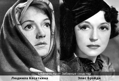 Людмила Касаткина и Элис Брэйди похожи