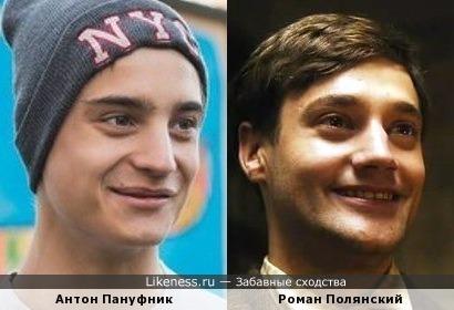 Антон Пануфник и Роман Полянский