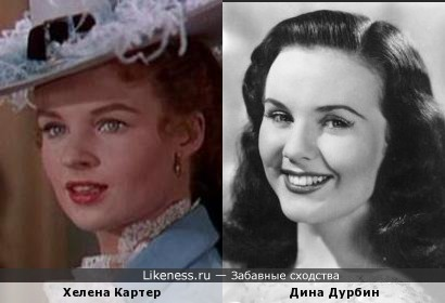 Хелена Картер и Дина Дурбин