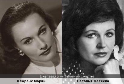 Флоренс Марли и Наталья Фатеева