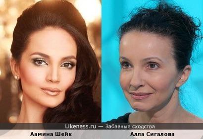 Аамина Шейк и Алла Сигалова